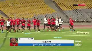 هاتفياً / الكابتن ياسر ريان وحديثه عن فوز منتخب مصر الاول ضد بوتسوانا - 7*7