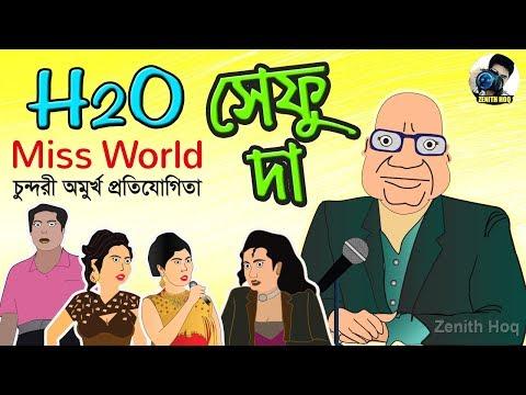 H2O Sifat Ullah Funny Animation Video   Sefuda   Miss World Bangladesh 2018