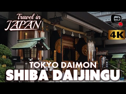 4K Travel in Japan | Shiba Daijingu Main Shrine | Tokyo Daimon | Historical  city of Edo  芝大神宮・大門