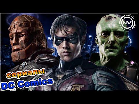 Подборка сериалов DC comics. Что посмотреть? | NVision