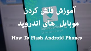 how to flash android phones?