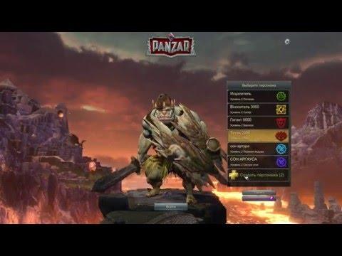 видео: Обзор персонажей в panzar