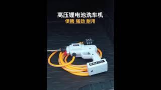 무선 고압 세차기 스프레이 세척기 분사기 리튬배터리