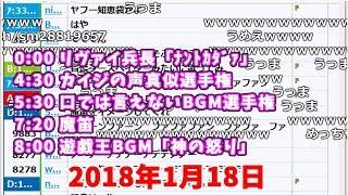 うんこちゃん、モノマネ連発シーン【2018/01/18】 thumbnail