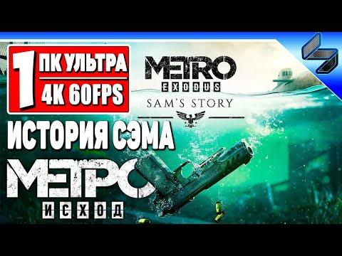 Прохождение История Сэма - Метро Исход #1 ➤ На Русском ➤ Metro Exodus Sam's Story ➤ ПК [4K 60FPS]