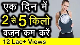 एक दिन में 2 से 5 किलो वज़न कम करें, जानिए कैसे ? How to lose 2 to 5 kilo weight in one day? TsMadaan