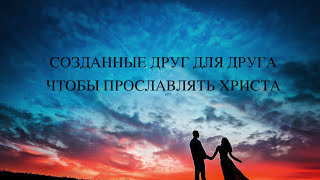 Созданные друг для друга - Божье прикосновение (свадебная песня)