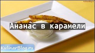 Рецепт Ананас в карамели