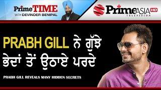Prime Time (503) || Prabh Gill Reveals Many Hidden Secrets