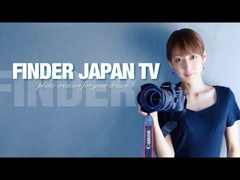 FINDER JAPAN TV #1(ゲスト:原明日夏)2018/11/19 放送回
