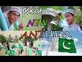 Mere pyare Watan Tu Salamat Rahe Baghban e Chaman to salamat Rahy   YouTube #Mayarvines