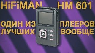 обзор Hifiman HM601 x Личный Архив
