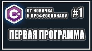 vISUAL STUDIO 2017 ДЛЯ НАЧИНАЮЩИХ