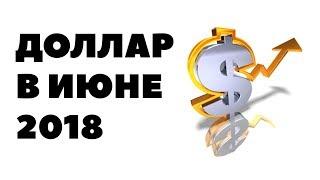 ПОЧЕМУ Я ПОКУПАЮ ДОЛЛАРЫ. Прогноз курса доллара на июнь 2018. Доллар рубль в июне 2018 в России