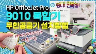 사무용 복합기 추천 HP Officejet Pro 90…
