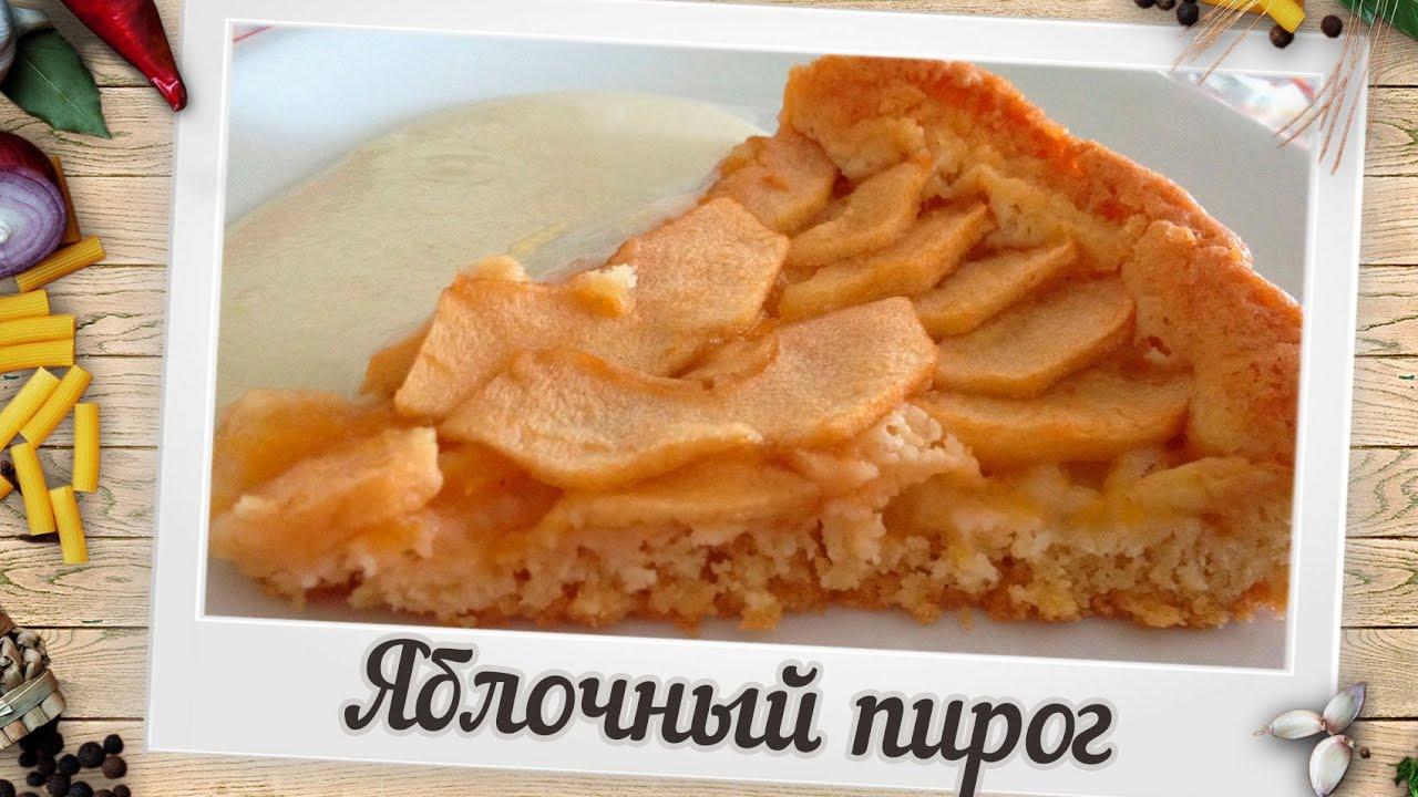 Рецепт яблочного пирога с кремом | Пошаговый рецепт пирога с яблоками