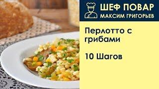 перлотто с грибами . Рецепт от шеф повара Максима Григорьева