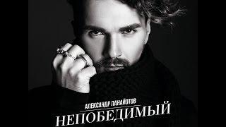Download Александр Панайотов - Непобедимый Mp3 and Videos