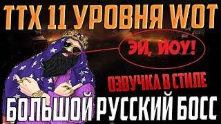 ЗАКРЫТЫЙ ТЕСТ ТАНКА С ТТХ 11 ЛВЛ! ОЗВУЧКА - БОЛЬШОЙ РУССКИЙ БОСС!