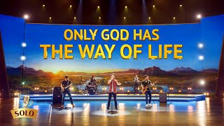 "2020 Praise Song | ""Only God Has the Way of Life"""