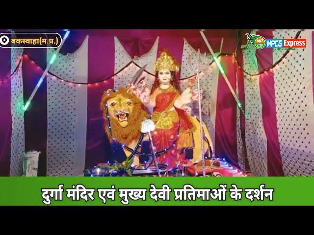 बकस्वाहा- दुर्गा मंदिर एवं मुख्य देवी प्रतिमाओं के दर्शन,हमारे चैनल के माध्यम से घर बैठे करे दर्शन