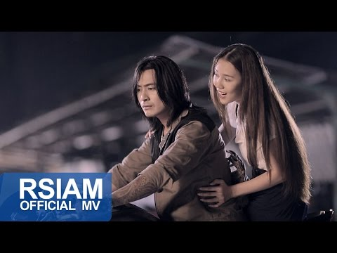 เธอคือชีวิต : เบียร์ วรวุธ อาร์ สยาม [Official MV]