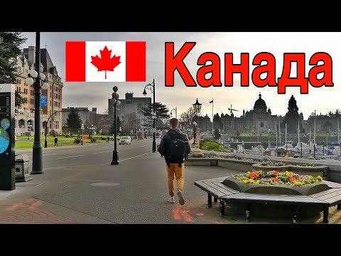 САМЫЙ ОПТИМАЛЬНЫЙ ГОРОД В КАНАДЕ! Виктория Британская Колумбия | Иммиграция и Переезд в Канаду 2019
