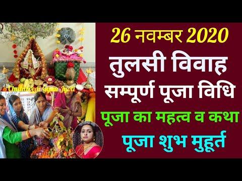 तुलसी-विवाह-की-विधि,मुहूर्त-और-कथा-2019/tulsi-vivah-vidhi-v-katha-2019