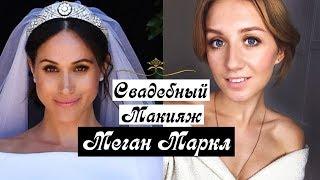 КАК СТАТЬ ПРИНЦЕССОЙ? СВАДЕБНЫЙ макияж Меган Маркл royal wedding makeup 2018