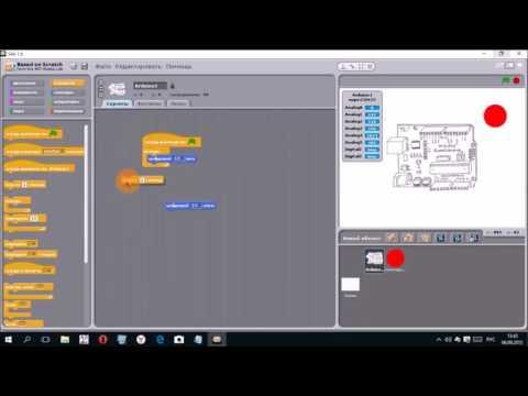 Программирование Arduino на Scratch  Урок 02