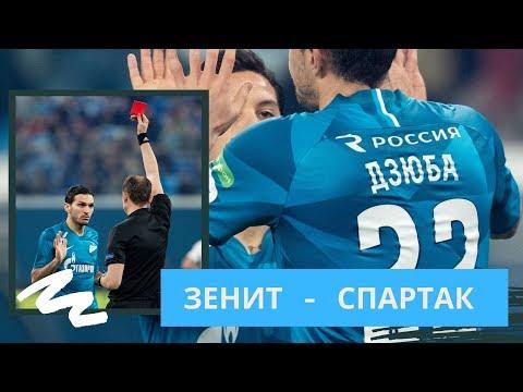 Фанаты Спартака задержаны, было ли удаление Оздоева, и кто забил гол? Итоги матча Зенит - Спартак