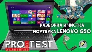 Как разобрать ноутбук LENOVO G50. Разборка и чистка Lenovo G50