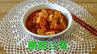 Тофу в кисло сладком соусе(糖醋豆腐). Tofu in sweetly sour sauce.