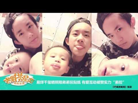 《芒果捞星闻》易烊千玺晒照陪弟弟玩贴纸 Mango News: 【芒果TV官方版】