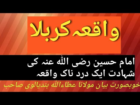 Waqia e Karbala By Attaullah Bandyalvi Latest 30 Sep 2017