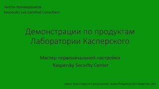 Мастер первоначальной настройки Kaspersky Security Center
