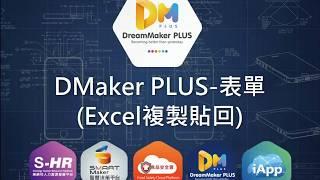 DMakerPLUS-(8)表單-Excel複製貼回