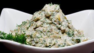 Салат из запечённых баклажанов с майонезом - Рецепт Бабушки Эммы