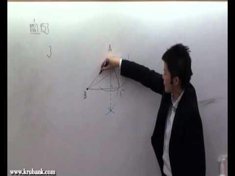 พื้นฐานทางเรขาคณิต ม 1 คณิตศาสตร์ครูพี่แบงค์ part 12