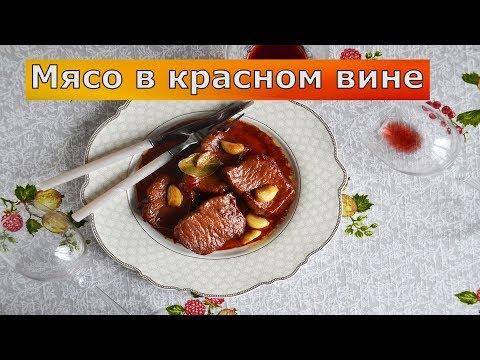 Мясо в вине красном в мультиварке