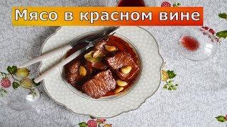 Мясо в вине красном Рецепты из мяса свинины Быстро и вкусно
