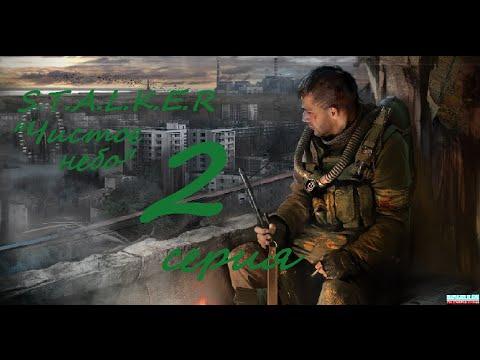скачать игру сталкер чистое небо 2 через торрент бесплатно на русском - фото 8