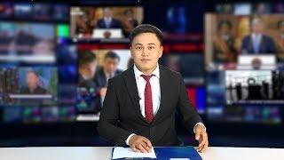 Жанылыктар 11.06.2018 | Толук чыгарылышы