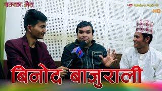 बिनोद बाजुरालीले आफ्नो संघर्सको कथा पोखे पहिलो पटक मिडीयामा || Binod Bajurali Jamke Bhet 2018/2074
