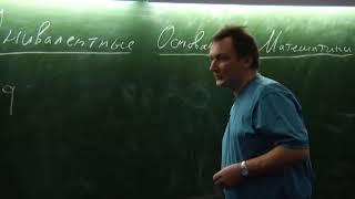 Воеводский Владимир - Унивалентные основания математики