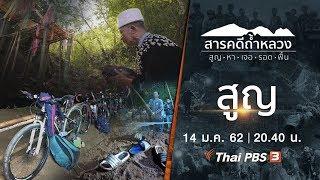 สูญ : สารคดีถ้ำหลวง l Thai cave rescue EP.1 [ Eng Sub ] 14 ม.ค. 62