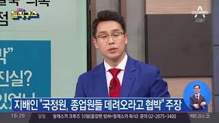 연일 커지는 '기획 탈북' 의혹…정부, 부인