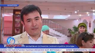 Бауыржан Оспанов сахнаға қайта оралды