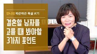 결혼할 남자를 고를 때 봐야할 3가지 포인트-김미경 언니의 따끈따끈 독설#71