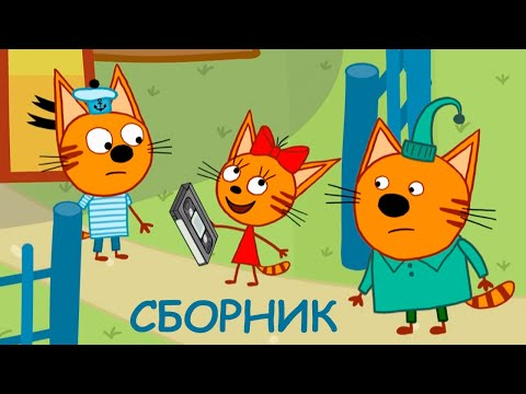 Три Кота   Сборник классных серий   Мультфильмы для детей 2021😍